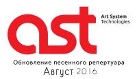 Выпущено обновление песенной базы для караоке-аппаратов AST-50, AST-100. Август 2016