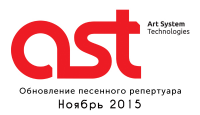 Выпущено ноябрьское обновление песенной базы для караоке-аппаратов AST-50, AST-100. Ноябрь 2015